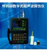 供应超声波探伤仪美泰MFD500便携式超声波探伤仪