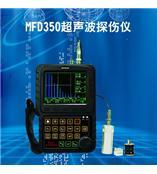 供应超声波探伤仪北京美泰科仪MFD350超声波探伤仪