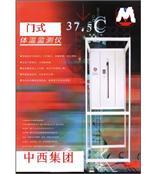 供應快速紅外線體溫儀(門式) 型號:m280116(國產