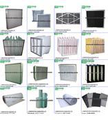 空氣過濾器、初中高效空氣過濾器、袋式過濾器 生產商