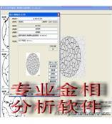HJ-2000金相分析軟件