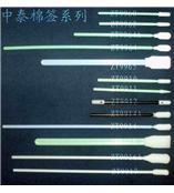 供應凈化棉簽/擦拭棒
