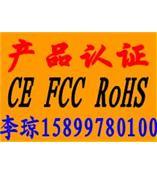 提供便宜的LED冰桶CE,ROHS认证15899780100李琼