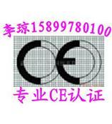 要办理发光冰桶CE认证找15899780100李琼