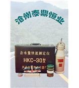 HKC一30、200型含水量快速测定仪