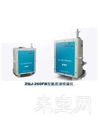 防爆測氫氦檢漏儀ZQJ-260FB型