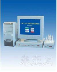 微機鹽含量測定儀ZWC-2001型