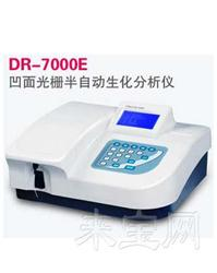 DR-7000E凹面光栅半自动生化分析仪