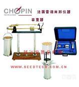 Nilema-litre法国肖邦标准容重测定仪
