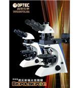 BK-POLR透反射偏光顯微鏡