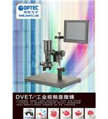 DVET工業視頻顯微鏡