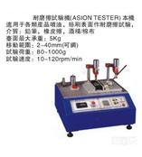SZ205耐磨擦試驗機