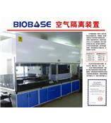 BIOBASE空气隔离装置