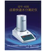 SFY-60B型卤素快速水份测定仪