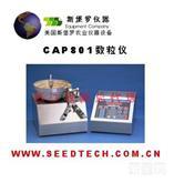 CAP801美国斯堡罗数粒仪