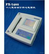 日本福田电子 Fukuda Denshi FX-7402 十二道自动分析心电图机