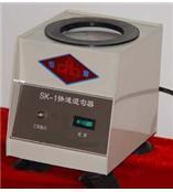 SK-1快速混匀器